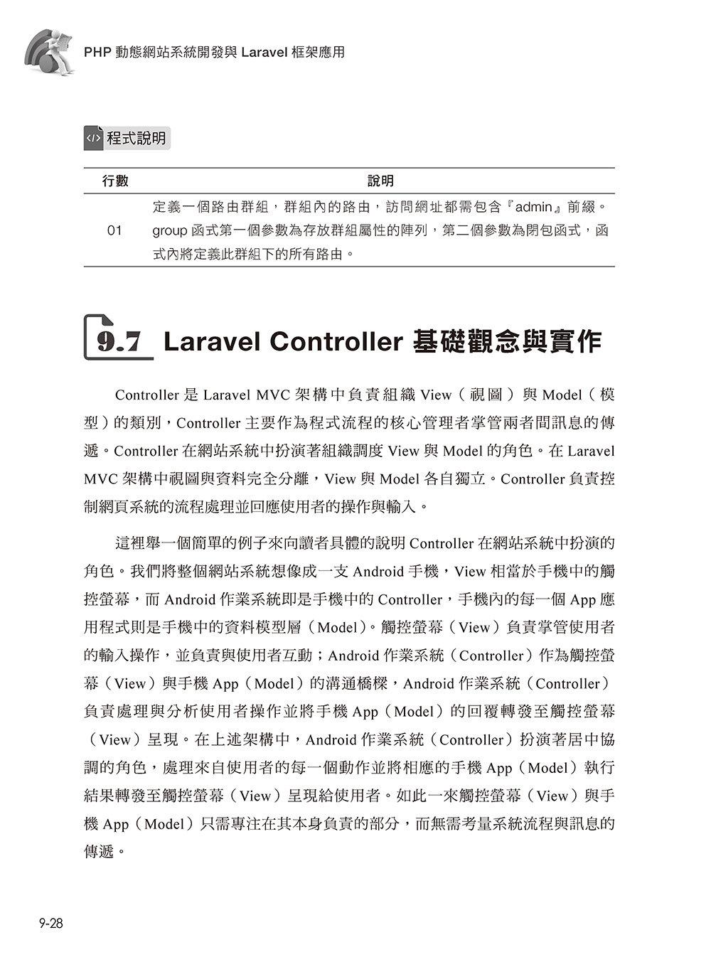 PHP 動態網站系統開發與 Laravel 框架運用-preview-7