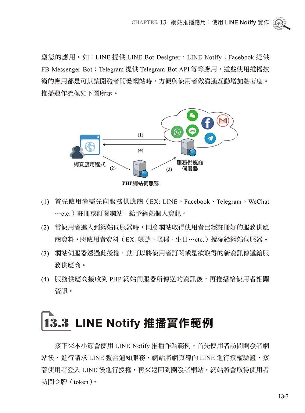 PHP 動態網站系統開發與 Laravel 框架運用-preview-15