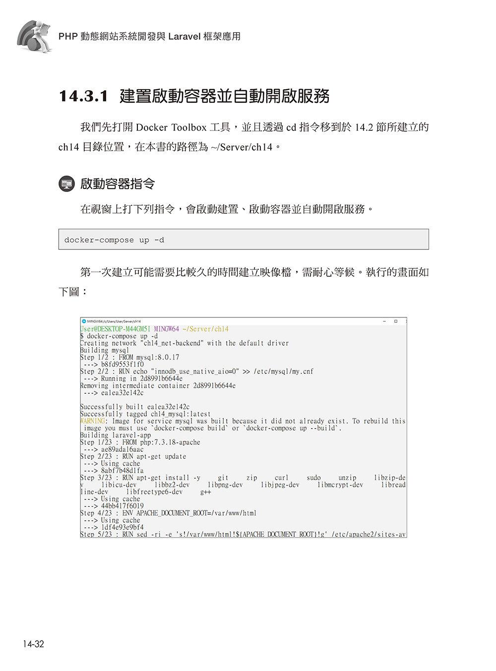 PHP 動態網站系統開發與 Laravel 框架運用-preview-18