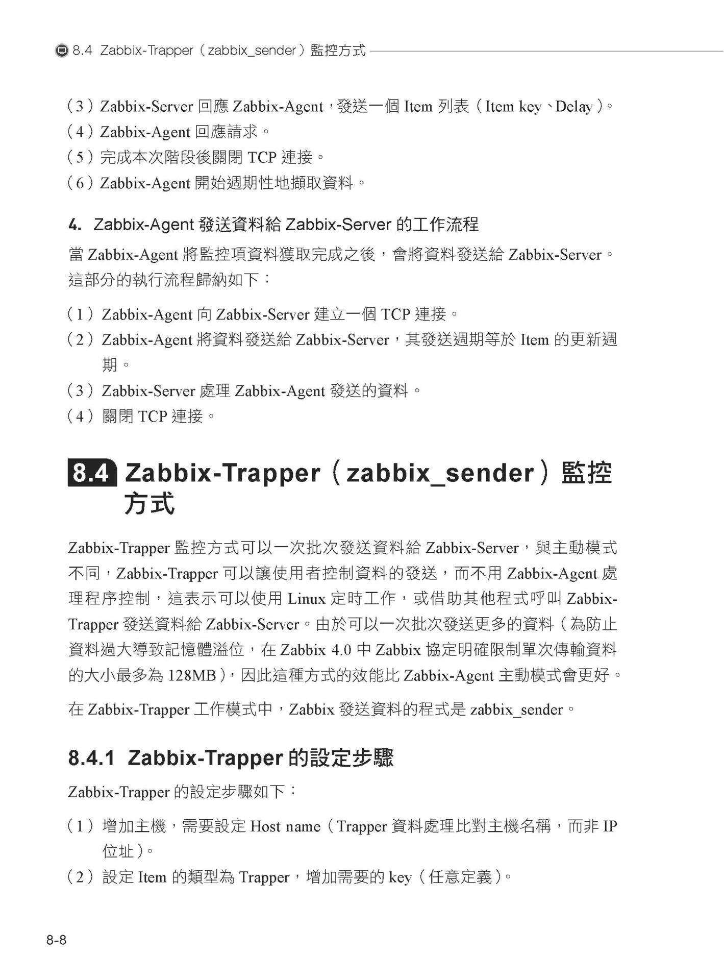 下世代超前佈署:用 Zabbix 全面監管巨量伺服器-preview-11