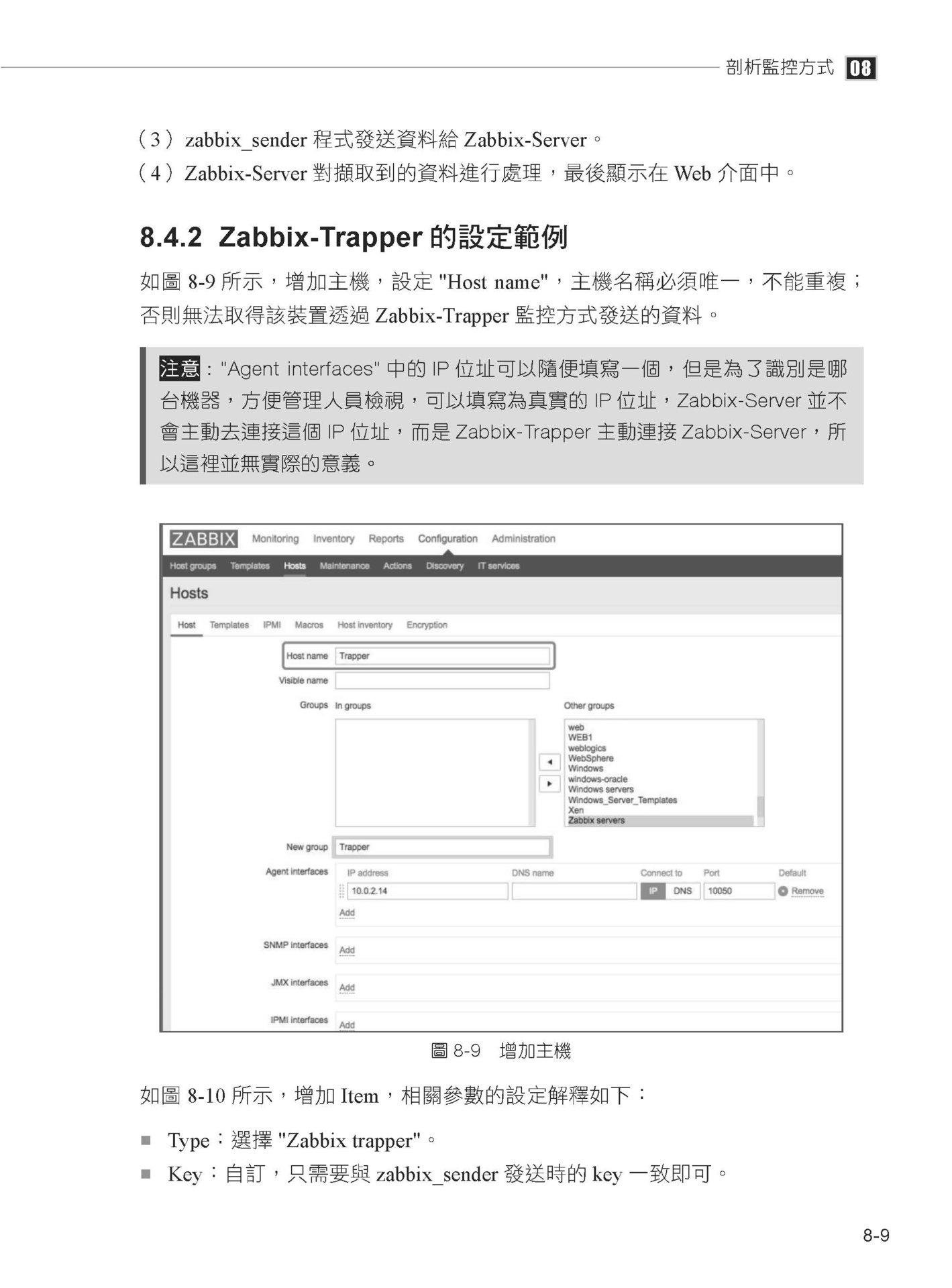 下世代超前佈署:用 Zabbix 全面監管巨量伺服器-preview-12