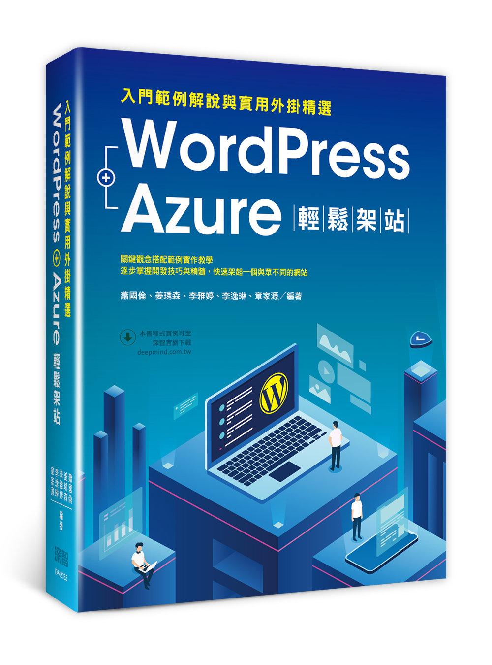 WordPress + Azure 輕鬆架站:入門範例解說與實用外掛精選-preview-1