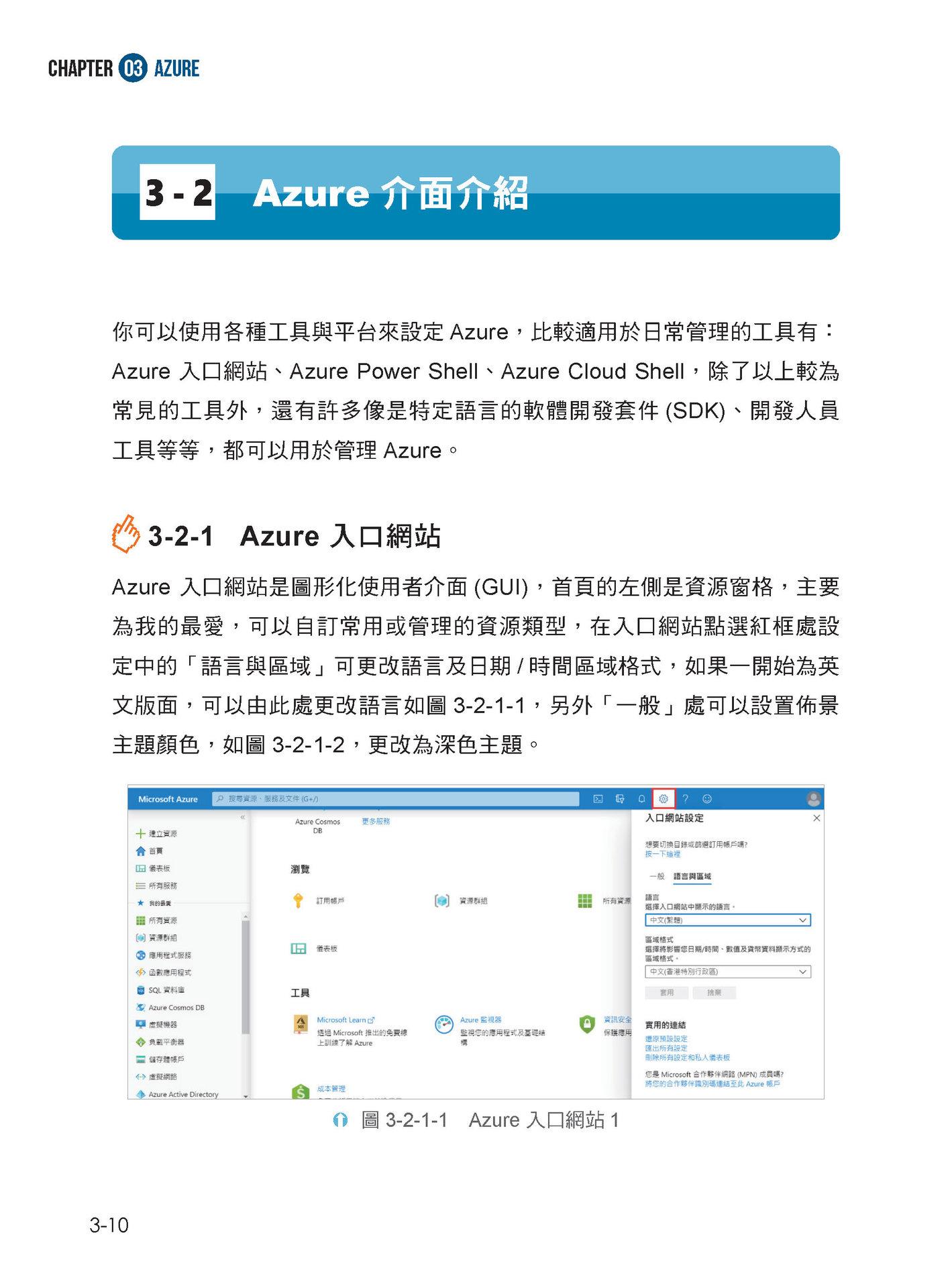 WordPress + Azure 輕鬆架站:入門範例解說與實用外掛精選-preview-2