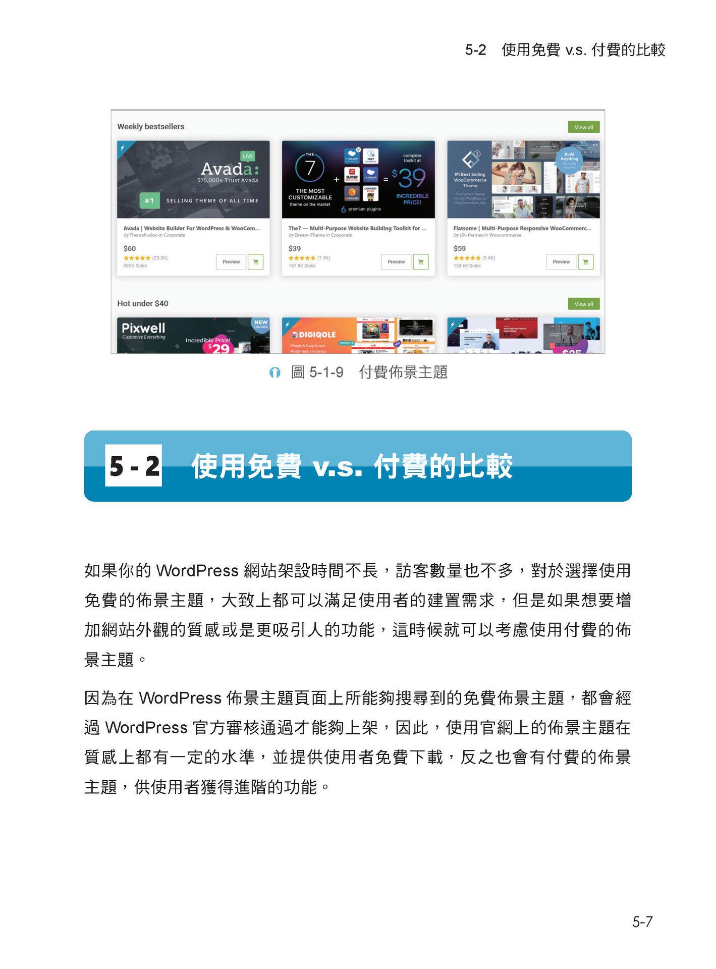 WordPress + Azure 輕鬆架站:入門範例解說與實用外掛精選-preview-3