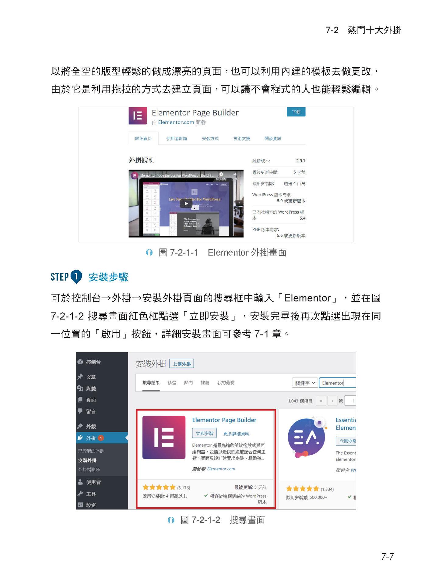 WordPress + Azure 輕鬆架站:入門範例解說與實用外掛精選-preview-6