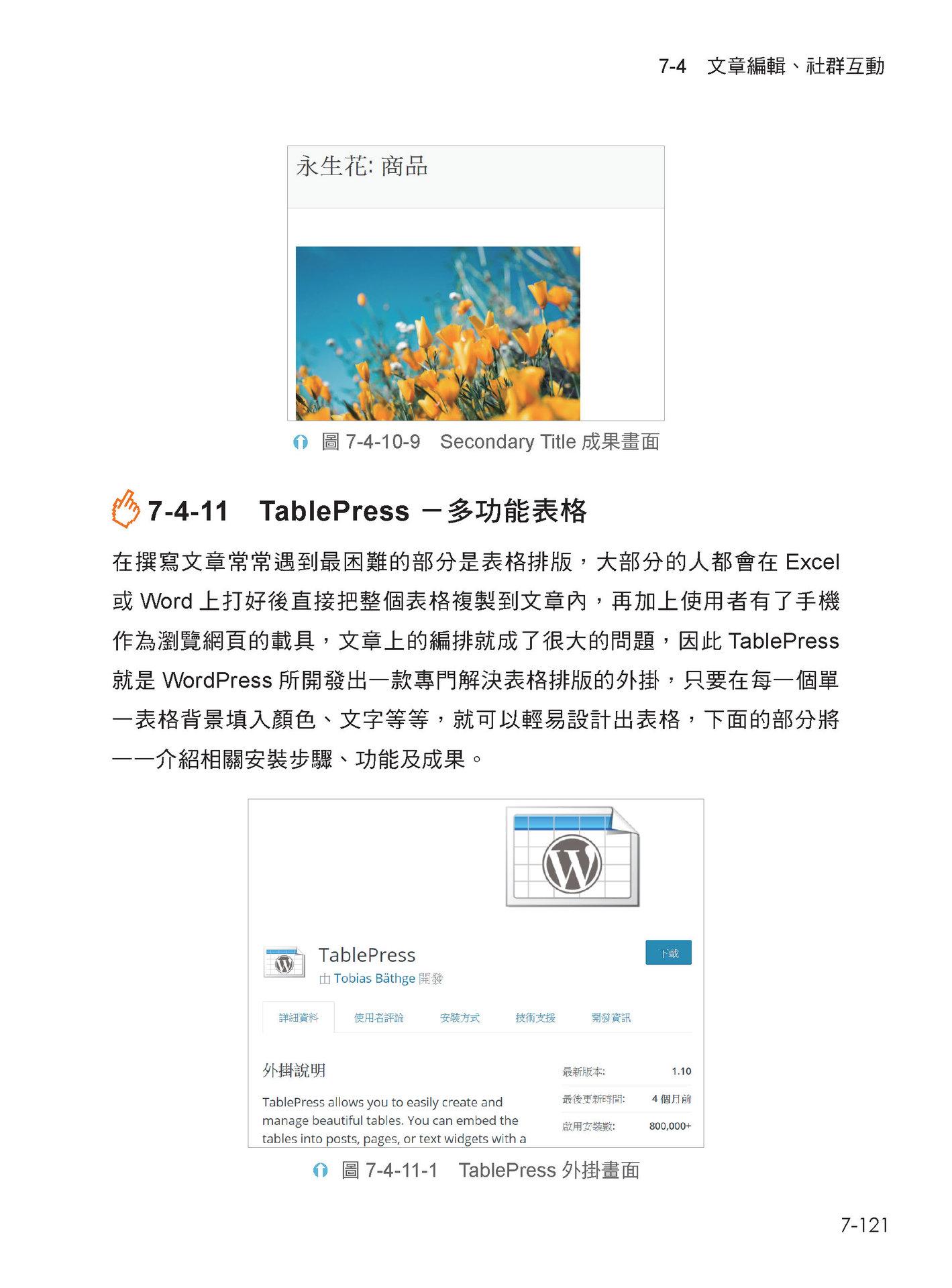 WordPress + Azure 輕鬆架站:入門範例解說與實用外掛精選-preview-9