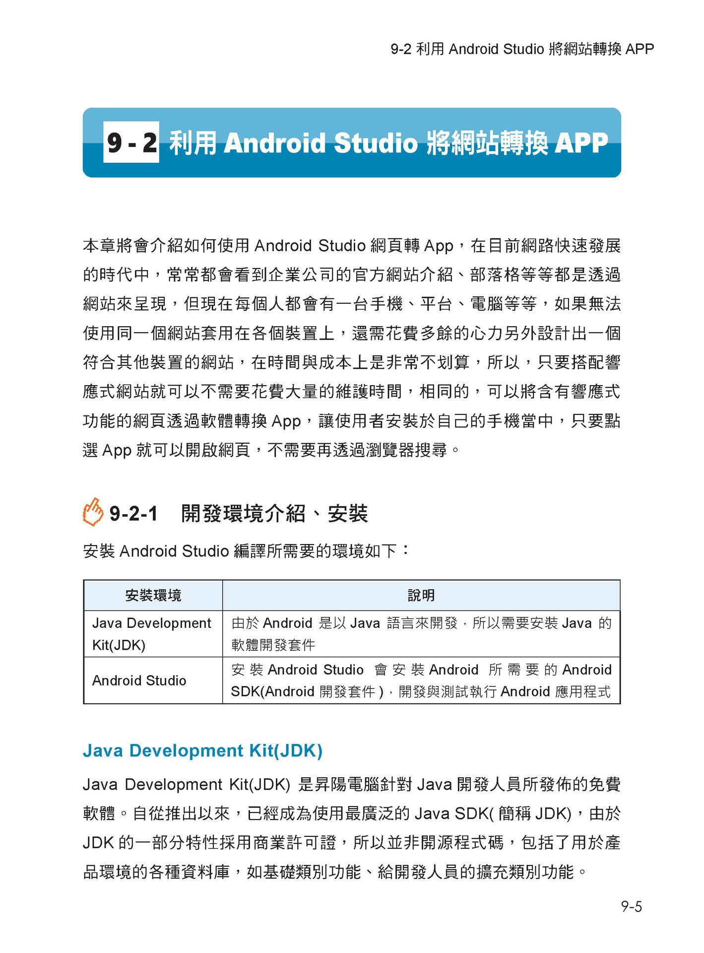 WordPress + Azure 輕鬆架站:入門範例解說與實用外掛精選-preview-13