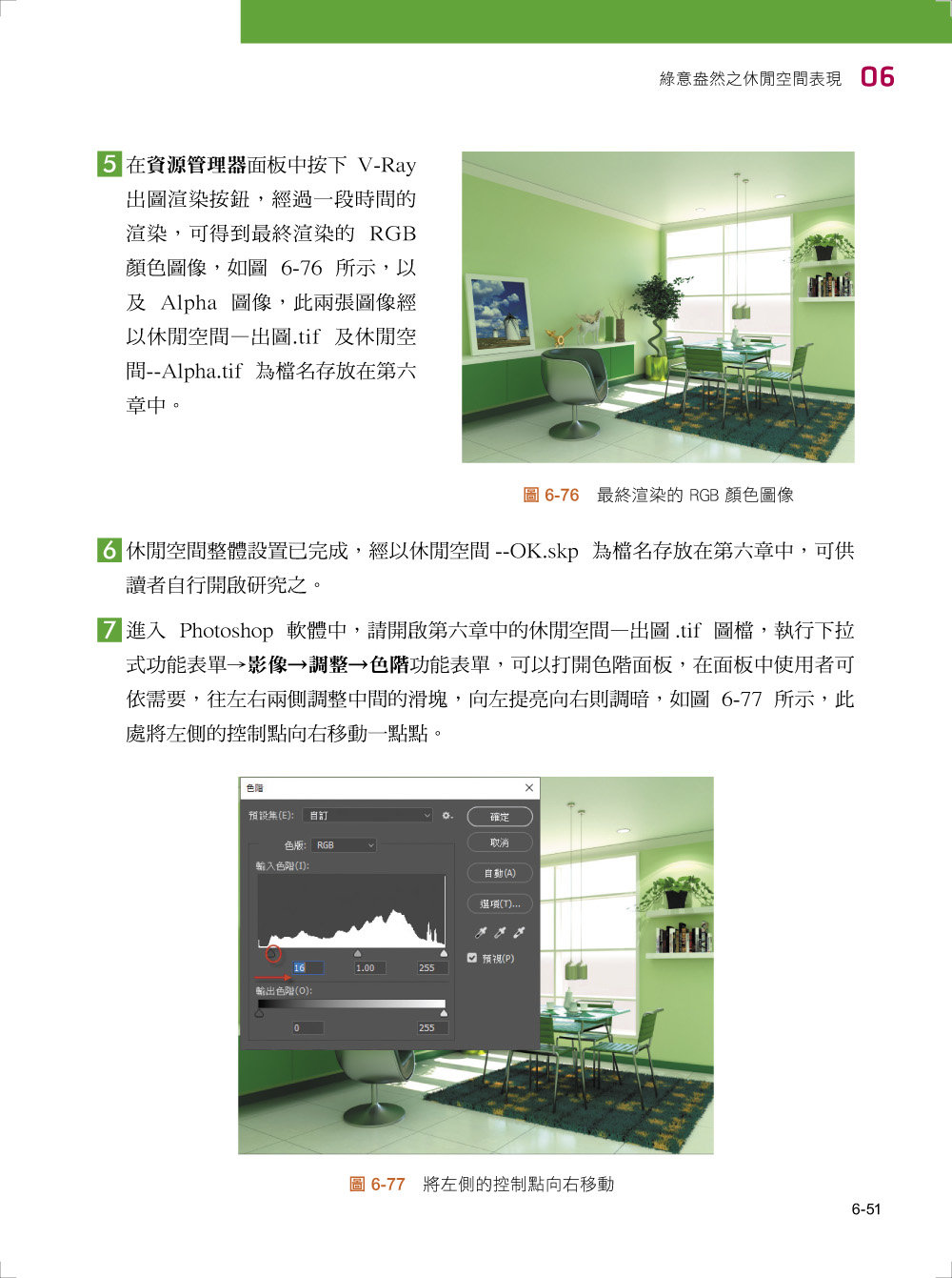 V-Ray Next 4.X for SketchUp 室內外透視圖渲染實務-preview-5