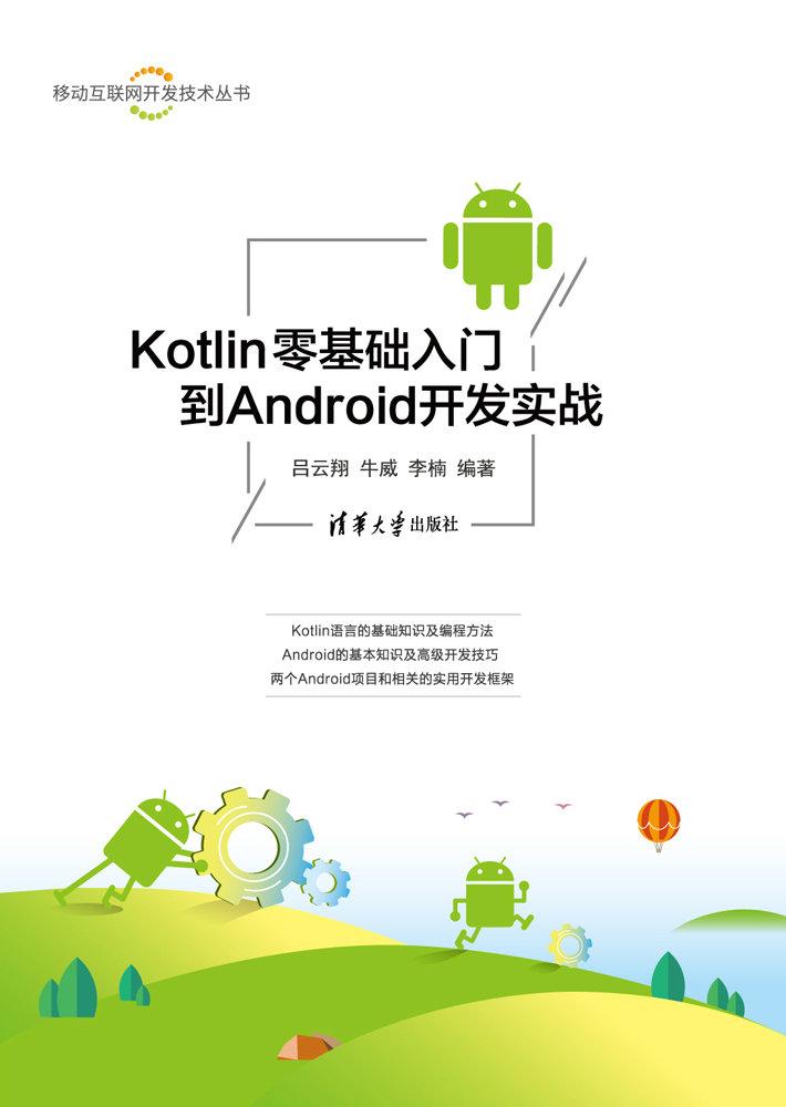 Kotlin 零基礎入門到 Android 開發實戰-preview-1