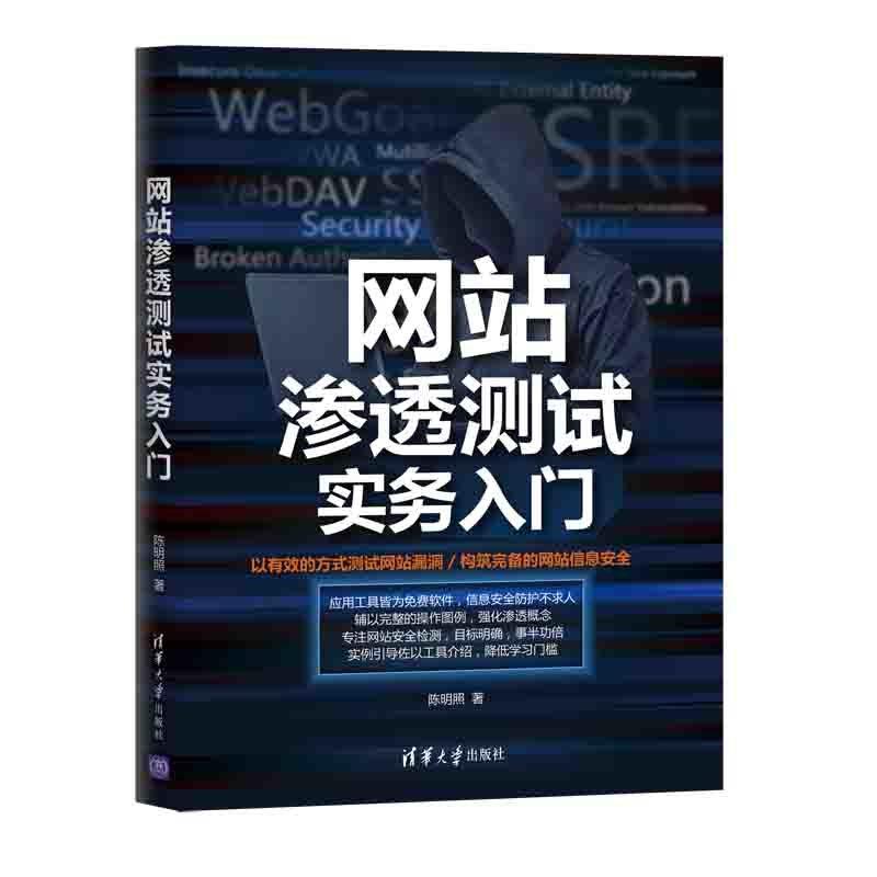 網站滲透測試實務入門-preview-3