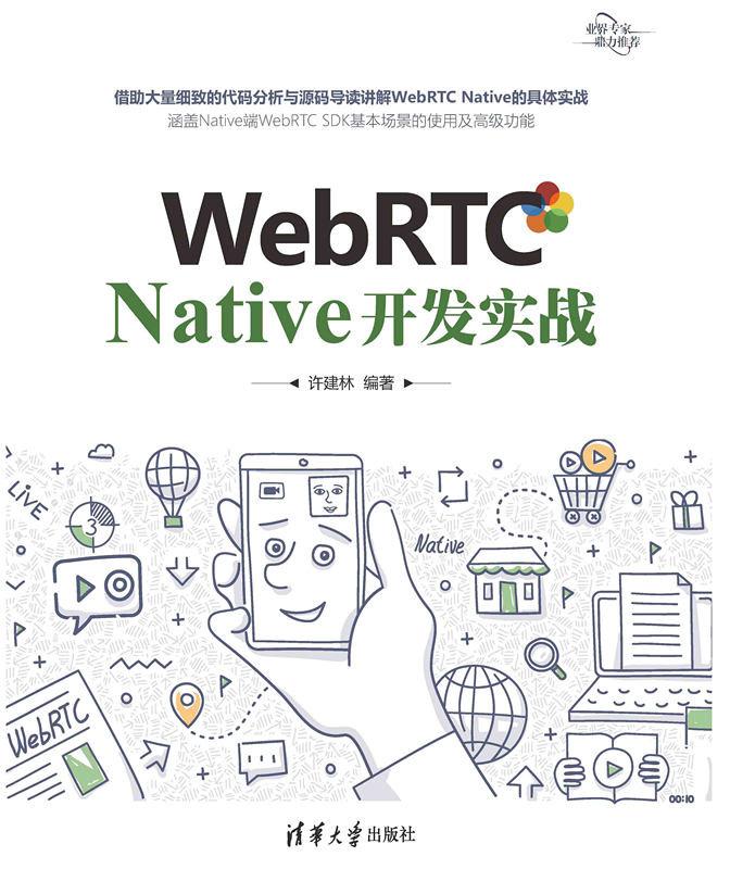WebRTC Native 開發實戰-preview-1