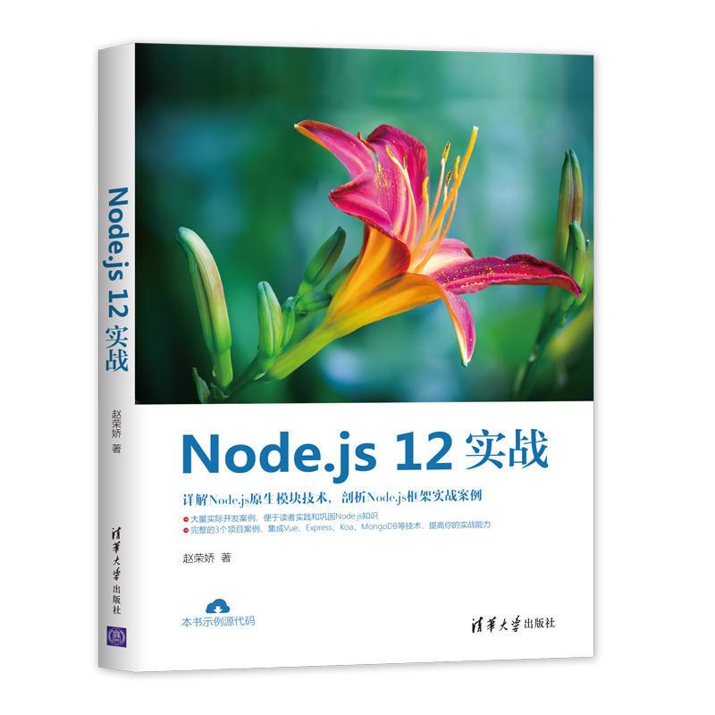 Node.js 12 實戰-preview-3
