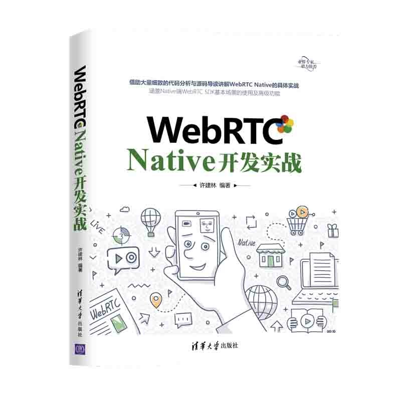 WebRTC Native 開發實戰-preview-3