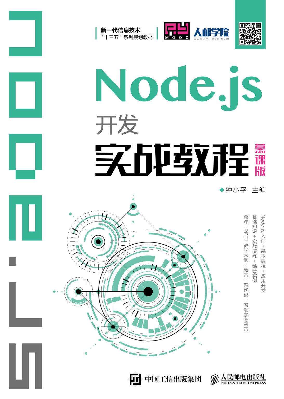 Node.js 開發實戰教程 (慕課版)-preview-1