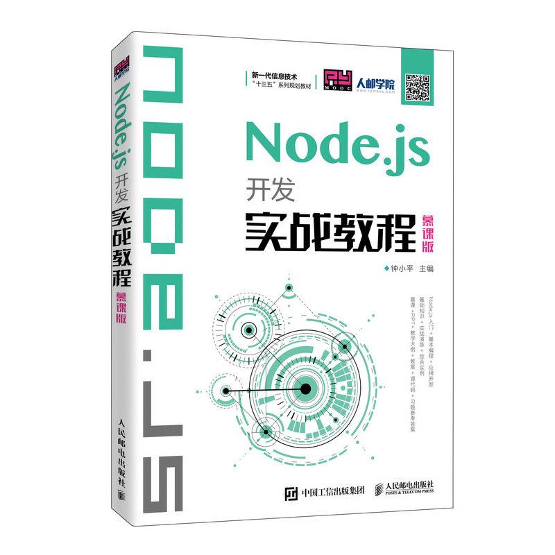 Node.js 開發實戰教程 (慕課版)-preview-2