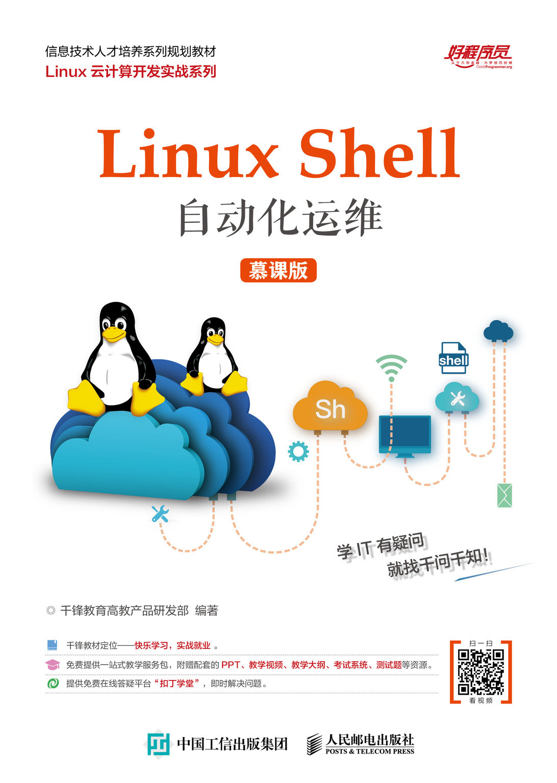 Linux Shell自動化運維(慕課版)-preview-1