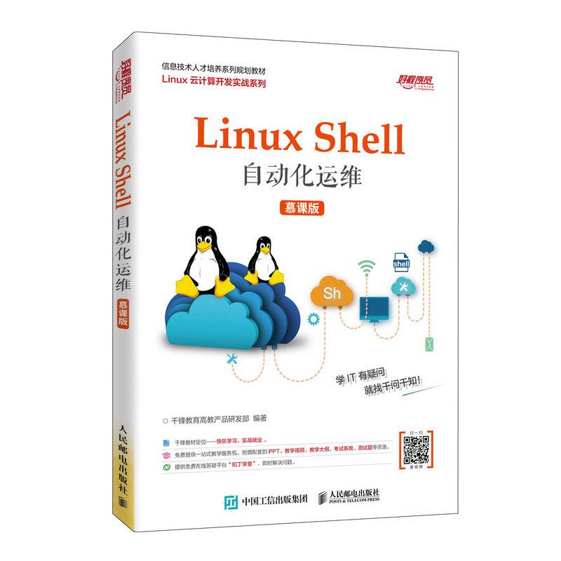 Linux Shell自動化運維(慕課版)-preview-2