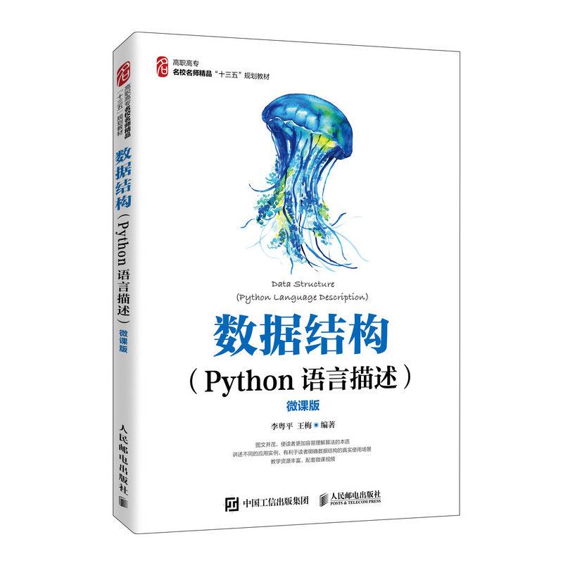 數據結構(Python語言描述)(微課版)-preview-2
