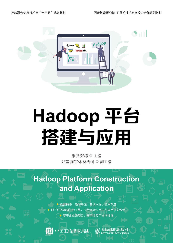 Hadoop 平臺搭建與應用-preview-1