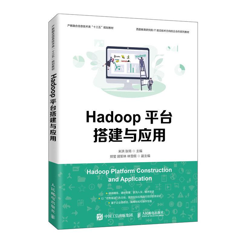 Hadoop 平臺搭建與應用-preview-2