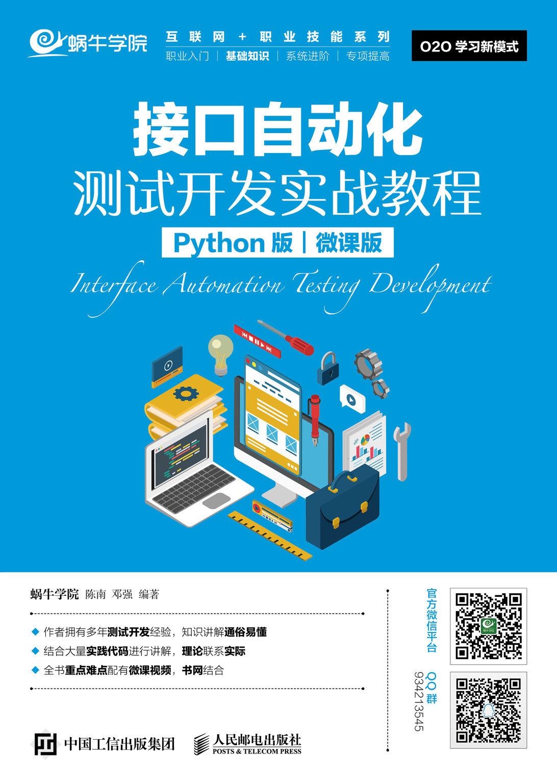 接口自動化測試開發實戰教程(Python版)(微課版)-preview-1