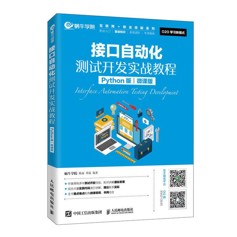 接口自動化測試開發實戰教程(Python版)(微課版)-preview-2