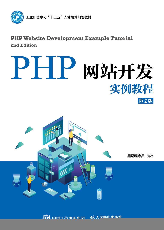 PHP 網站開發實例教程, 2/e-preview-1