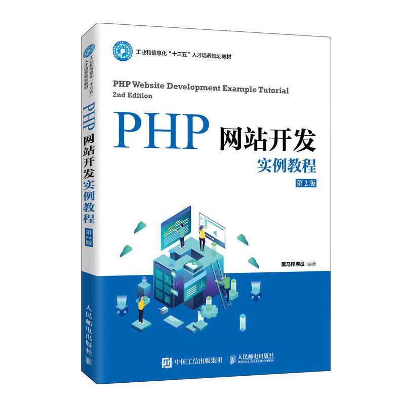 PHP 網站開發實例教程, 2/e-preview-2