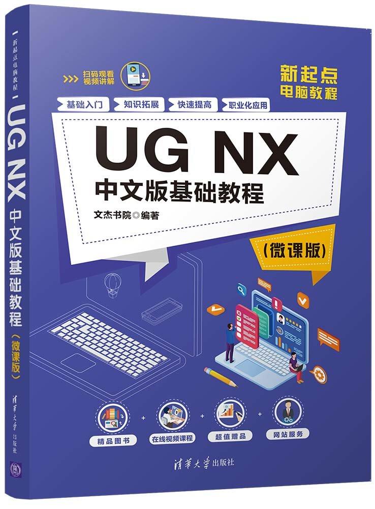 UG NX 中文版基礎教程(微課版)-preview-1