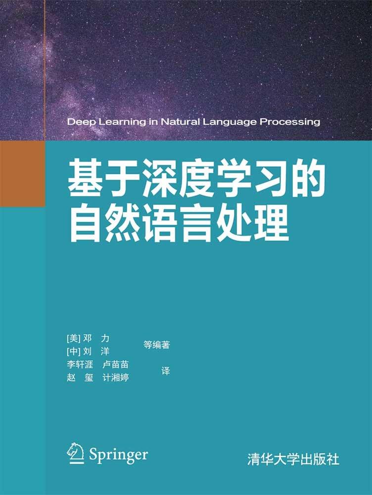 基於深度學習的自然語言處理-preview-1