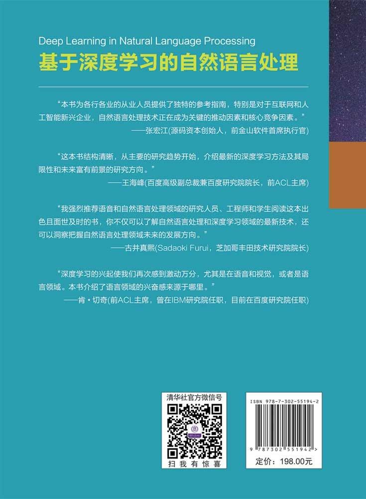 基於深度學習的自然語言處理-preview-2