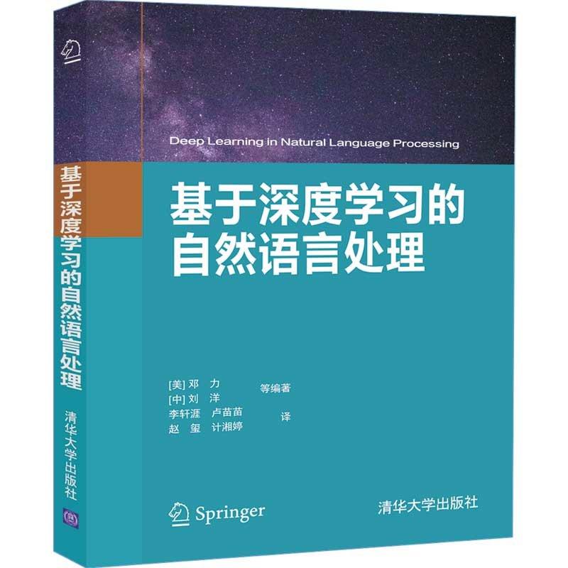 基於深度學習的自然語言處理-preview-3