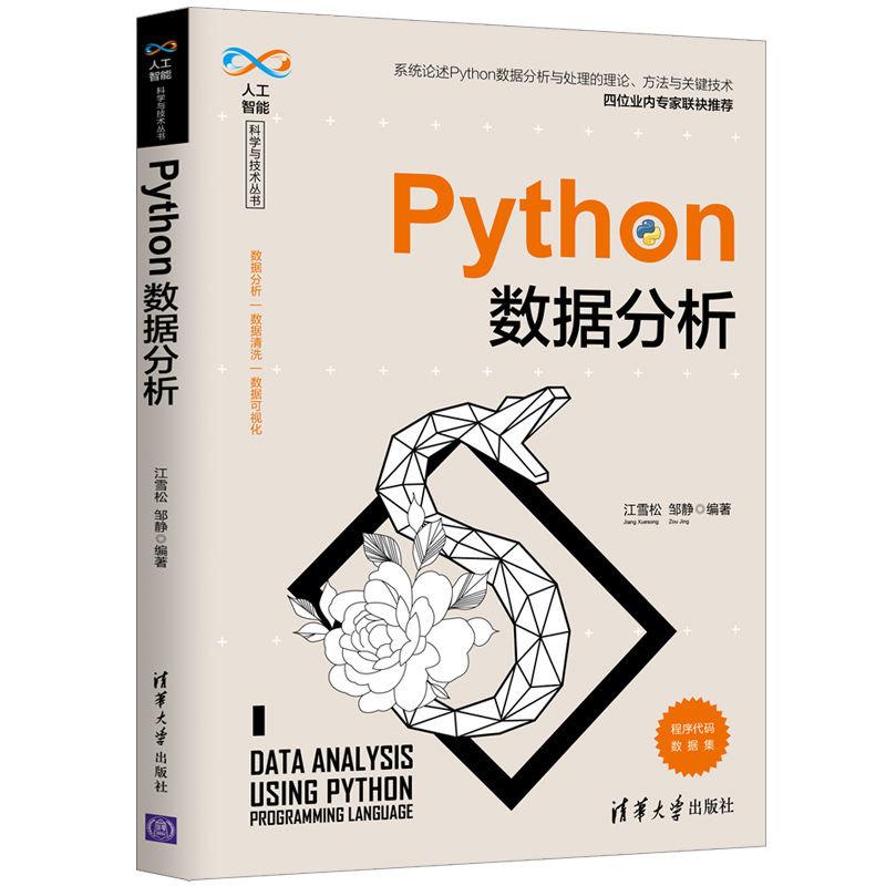 Python 數據分析-preview-3