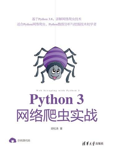 Python 3 網絡爬蟲實戰-preview-1