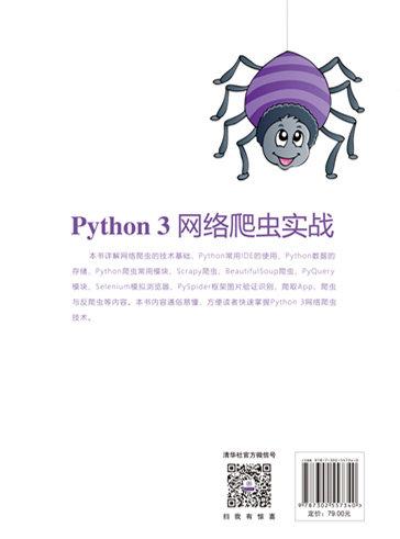 Python 3 網絡爬蟲實戰-preview-2