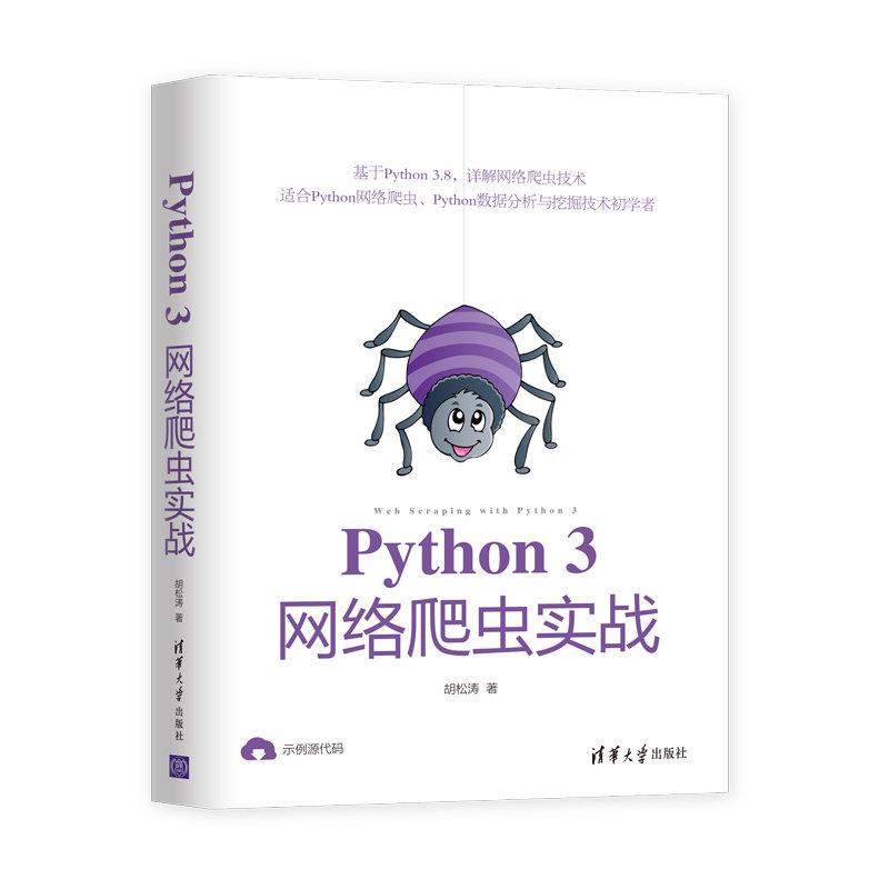 Python 3 網絡爬蟲實戰-preview-3