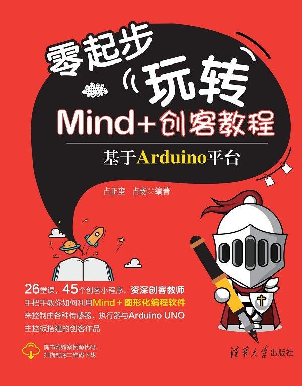 零起步玩轉Mind+創客教程——基於Arduino平臺-preview-1