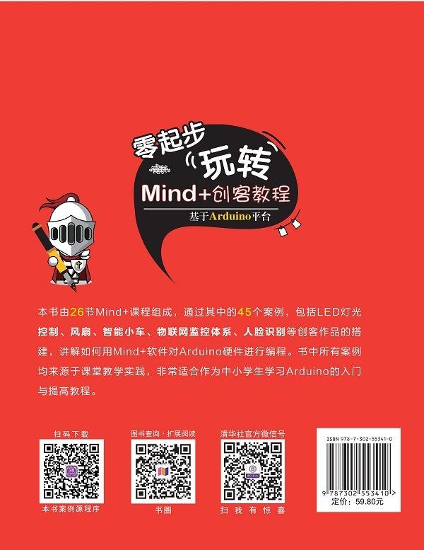 零起步玩轉Mind+創客教程——基於Arduino平臺-preview-2
