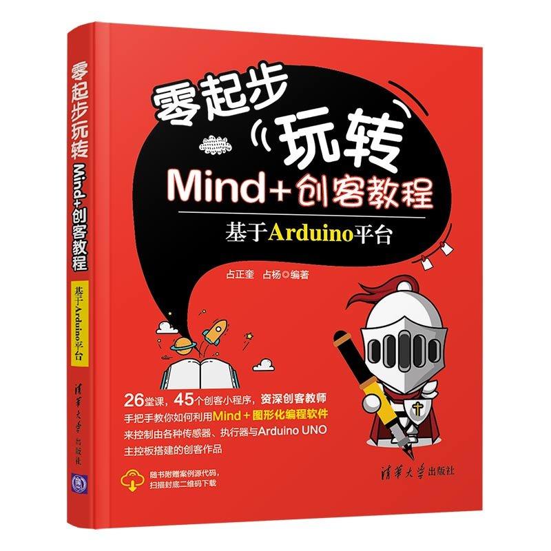 零起步玩轉Mind+創客教程——基於Arduino平臺-preview-3