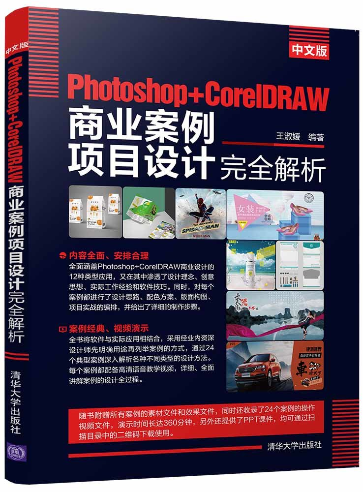 中文版Photoshop+CorelDRAW商業案例項目設計完全解析-preview-1