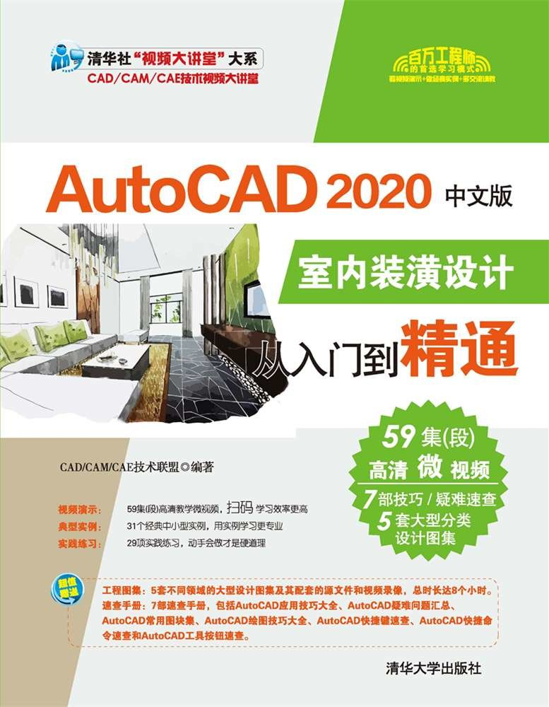 AutoCAD 2020中文版室內裝潢設計從入門到精通-preview-1