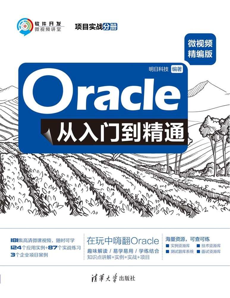 Oracle從入門到精通(微視頻精編版)-preview-1