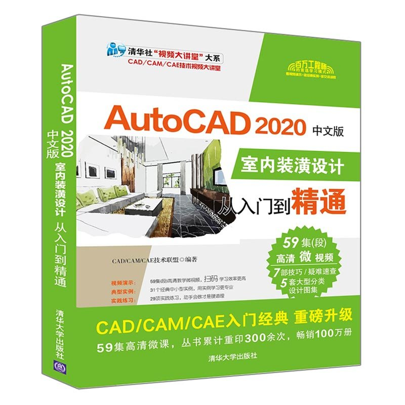 AutoCAD 2020中文版室內裝潢設計從入門到精通-preview-3