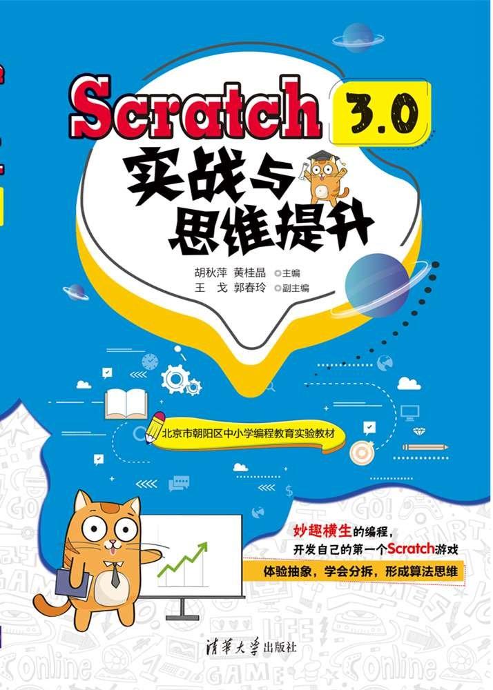 Scratch 3.0實戰與思維提升-preview-1