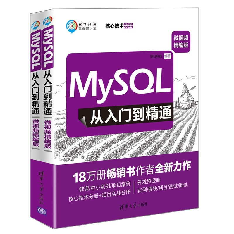 MySQL 從入門到精通 (微視頻精編版)-preview-3