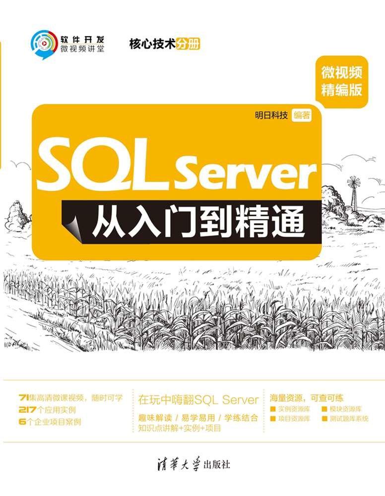 SQL Server 從入門到精通 (微視頻精編版)-preview-1
