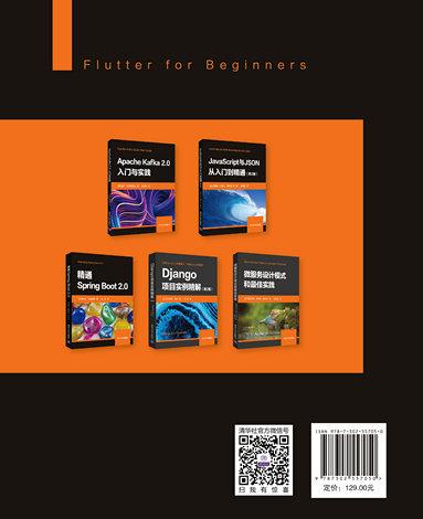Flutter入門與實踐-preview-2