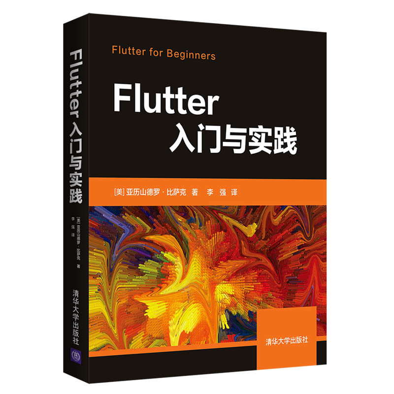 Flutter入門與實踐-preview-3
