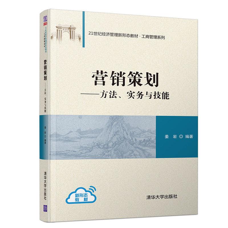 營銷策劃——方法、實務與技能-preview-3
