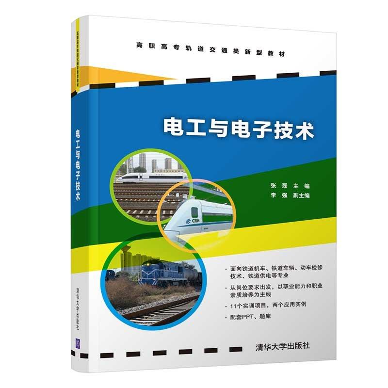 電工與電子技術-preview-3